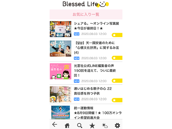 Blessed Lifeの「お気に入り一覧」、よく使ってます。