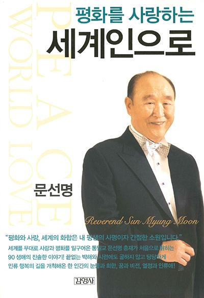 (韓国語)平和を愛する世界人として