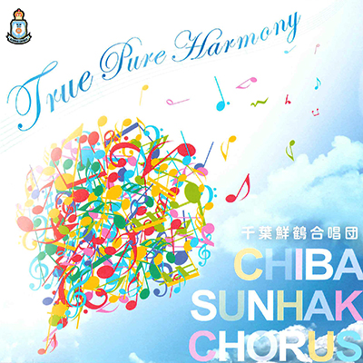 CD True Pure Harmony