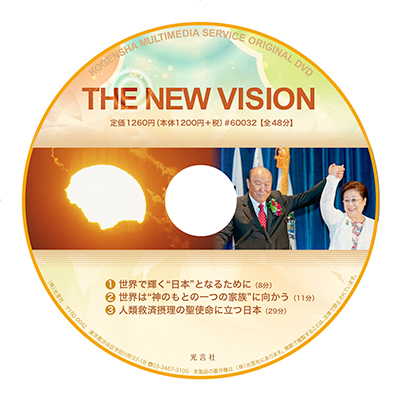 DVD THE NEW VISION