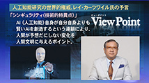 KMSビューポイント 第39回 「政治の怠慢、『科学技術立国、日本』が危機に!」