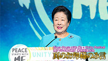 Peace Starts with Me : Unity Festival 神アメリカ第4地区 希望前進大会真のお母様のみ言
